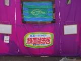 2012-02-19_井之頭公園内の顔面紙芝居