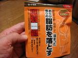 2012-02-04_脂肪を落とす漢方薬