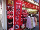 2010-12-29_日本一の赤パン