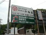 2011-05-13_1419日本一のうなぎ
