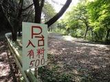 2011-09-18_岩根山つつじ園の駐車場看板