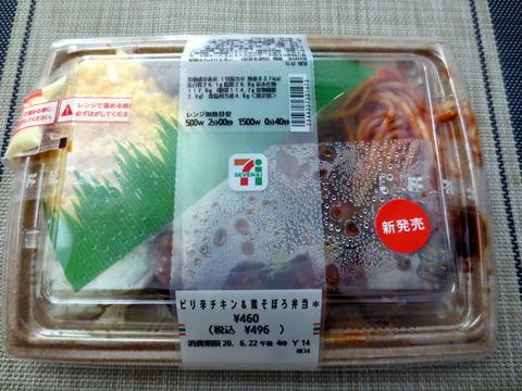ピリ辛チキン&鶏そぼろ弁当1