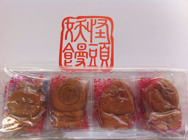 妖怪饅頭2