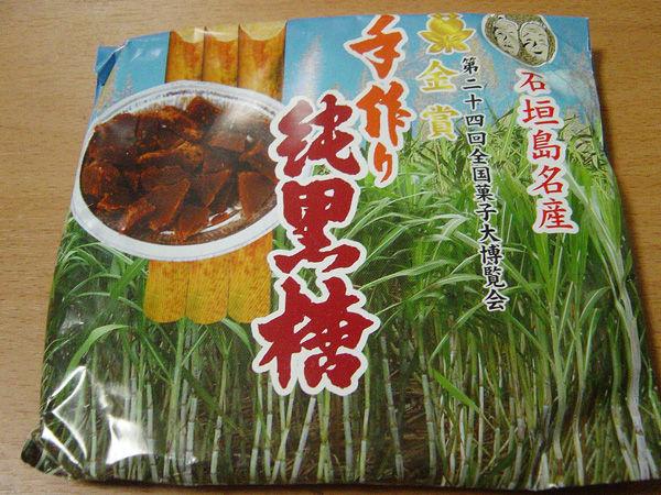 20070601ishigakikokutou