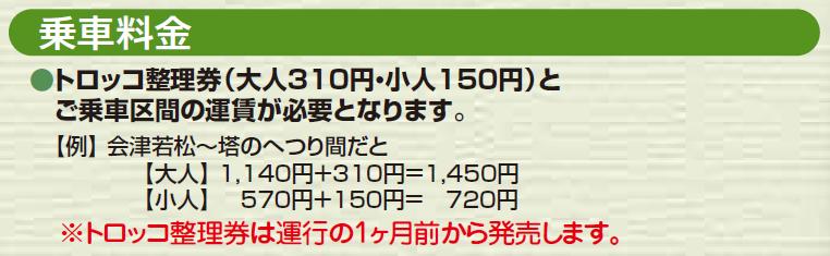 02乗車料金