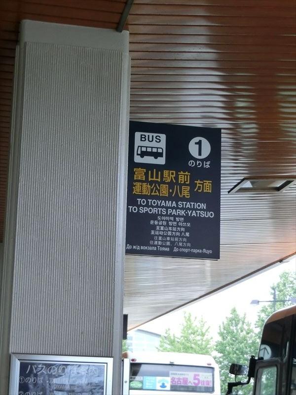 富山空港 リムジンバス
