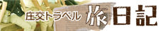 庄交トラベル旅日記