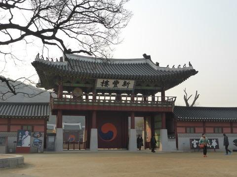水原華城16