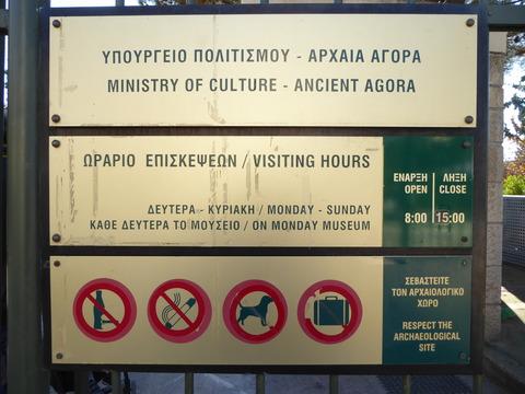 Ancient Agora (1)