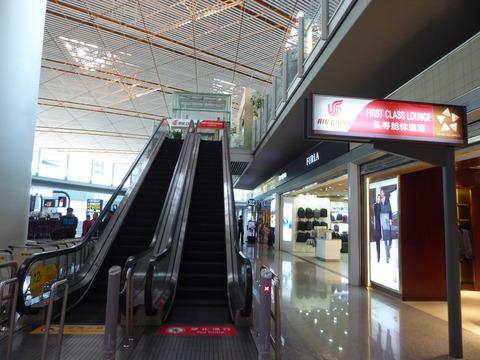 北京空港ファーストクラスラウンジ (11)