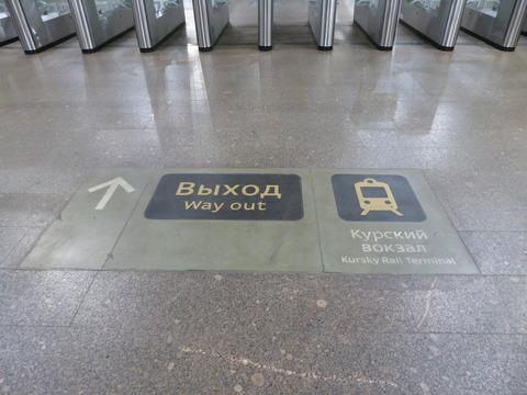 クールスク駅 (2)