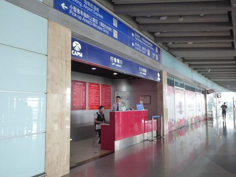 北京空港 (1)