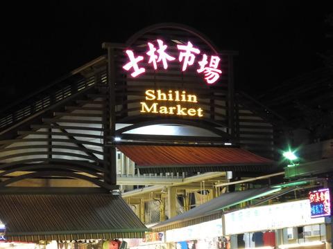 士林市場 (14)