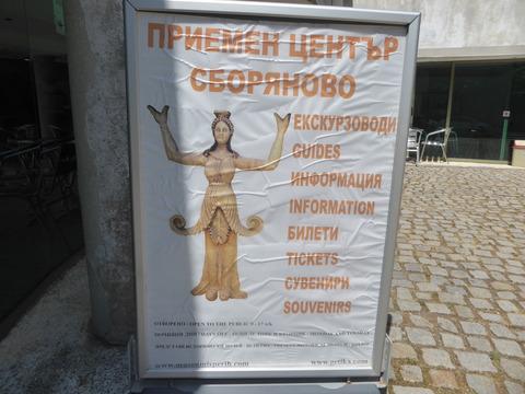 スベシュタリのトラキア人墳墓 (29)