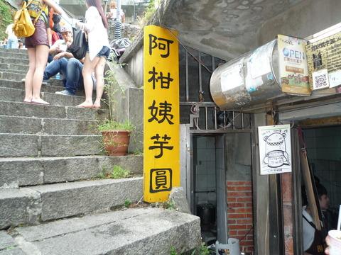 九扮阿柑芋圓