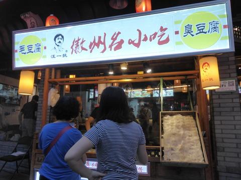毛豆腐 (2)