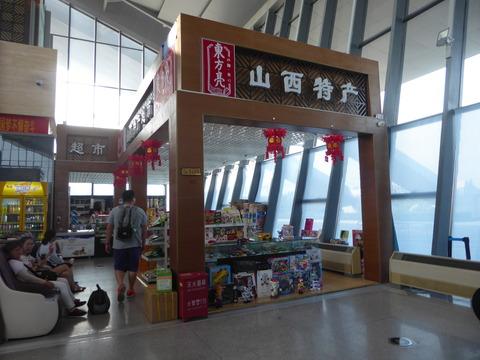 大同空港 (6)