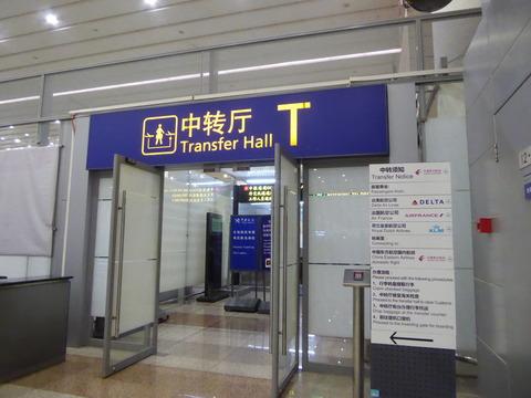 上海空港変更 (2)