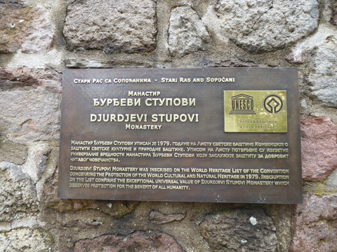ストゥポヴィ修道院 (6)