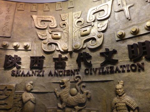 陜西省博物館2