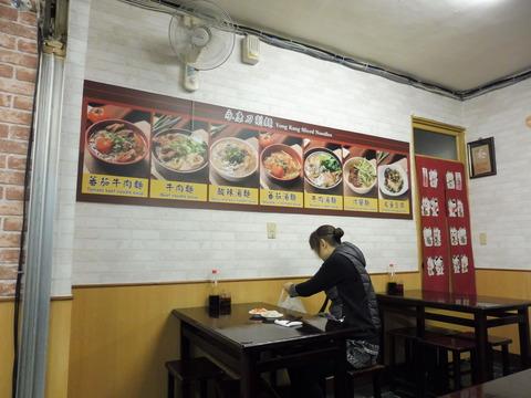 永康刀削麺 (3)