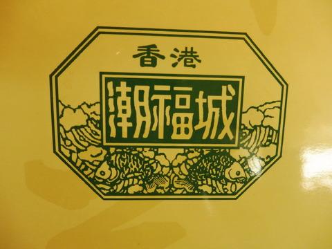 潮福城大酒楼 (5)