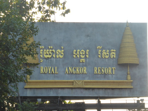 Royal Angkor Resort2