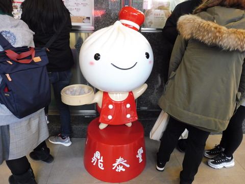 永康街 Dintaifung 9