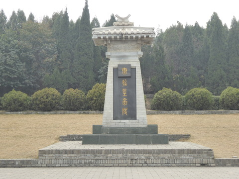 秦始皇帝陵4