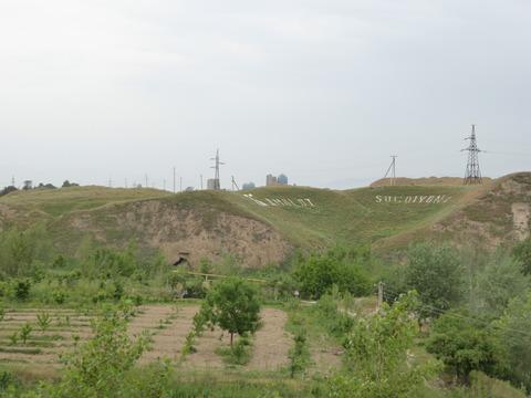 アフラシャブの丘