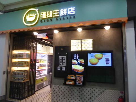 香港空港 (31)