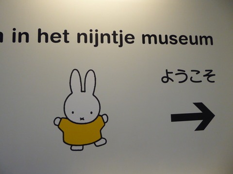 Nijntje Museum (5)