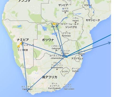 南部アフリカ周遊