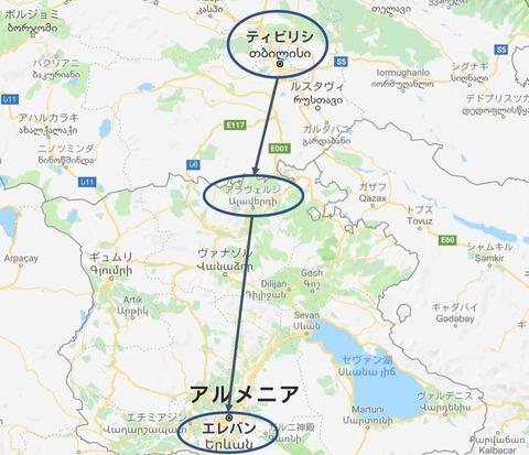 アルメニア国境越え