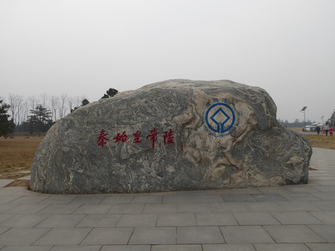 秦始皇帝陵2