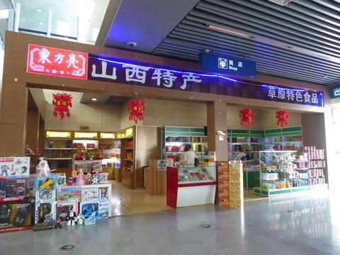 大同空港 (7)