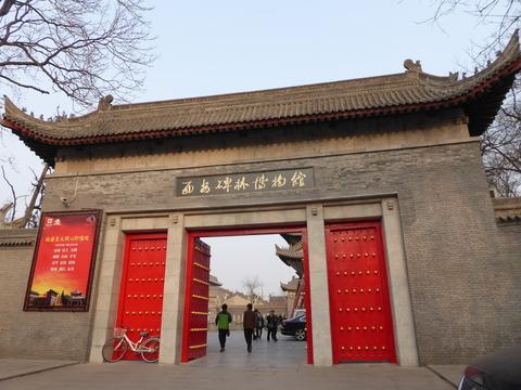 碑林博物館