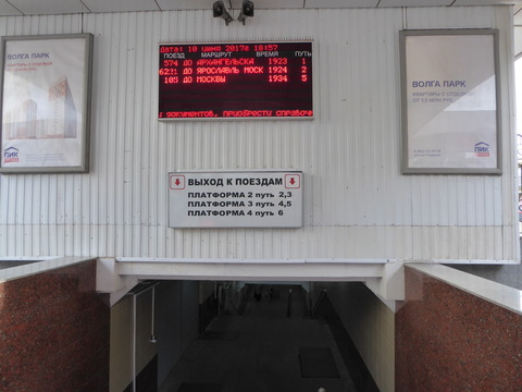 ヤロスラブリ駅 (3)