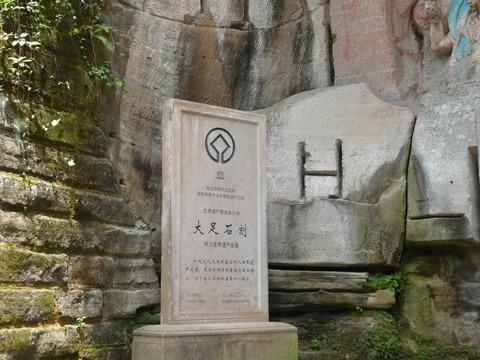 宝頂山石刻 (23)