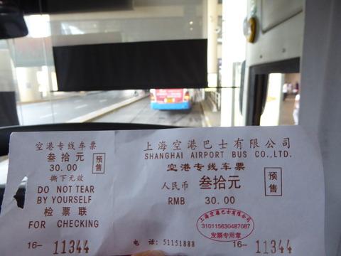 上海空港変更 (10)