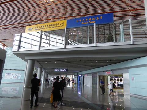 北京空港ラウンジ (3)