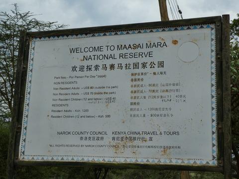 マサイマラ国立保護区 (2)