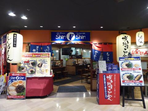 ShinShin (2)