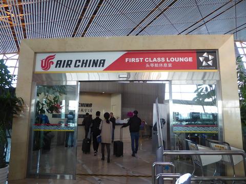 北京空港ファーストクラスラウンジ (10)