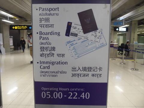 バンコク空港 (2)