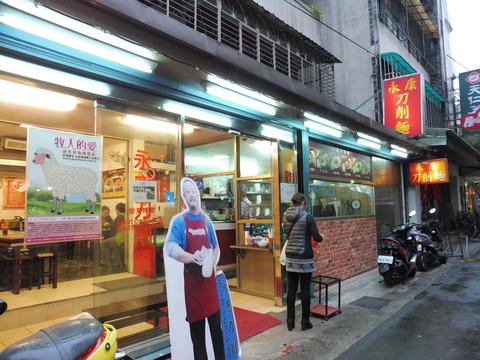 永康刀削麺 (1)