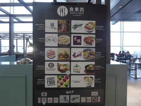 香港空港 (36)