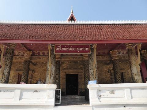 Wat May6