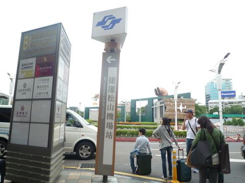 ③松山空港