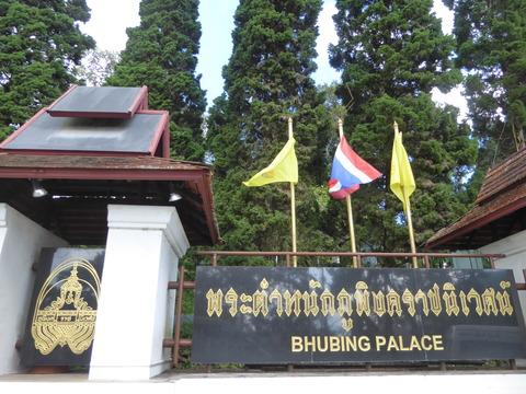 Bhubing Palace (2)